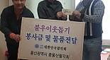 중울산팔각회, 불우이웃돕기 성금전달식