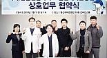 남울산 팔각회-세바른병원, 상호협력 협약