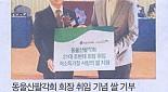 동울산팔각회 회장취임기념 사랑의 쌀 기부