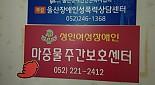 신울산팔각회, 마중물센터 봉사금 전달